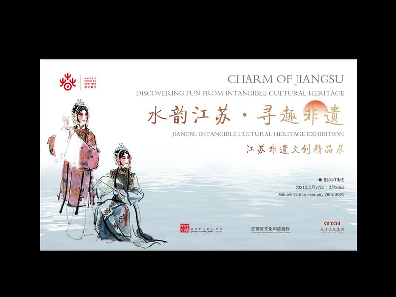 Image for Jiangsu Intangible Cultural Heritage Exhibition
