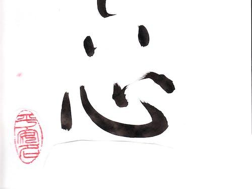 Do it yourself invitations sydney australia official travel learn japanese calligraphy solutioingenieria Choice Image